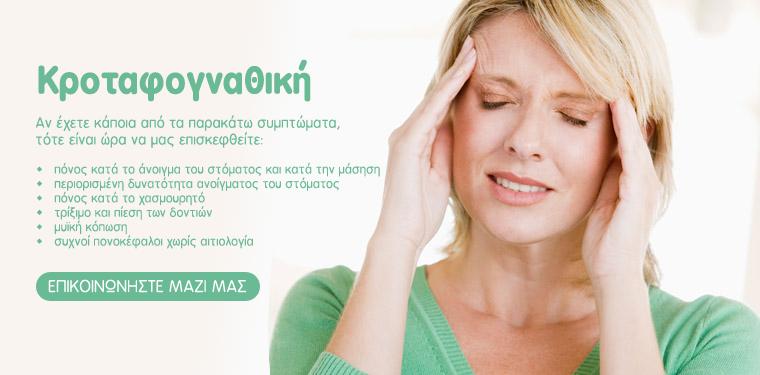 Κροταφογναθική θεραπεία - ορθοδοντική θεραπεία