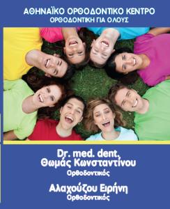 Ορθοδοντική για όλους - pdf