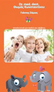 Ορθοδοντική για παιδιά - pdf